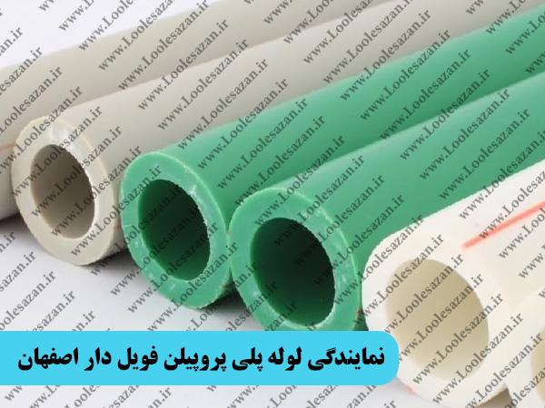 لوله پلی پروپیلن فویل دار اصفهان